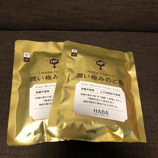 ハーバー(HABA)のHABA☆潤い極みのど飴☆ハーバー 福袋(その他)