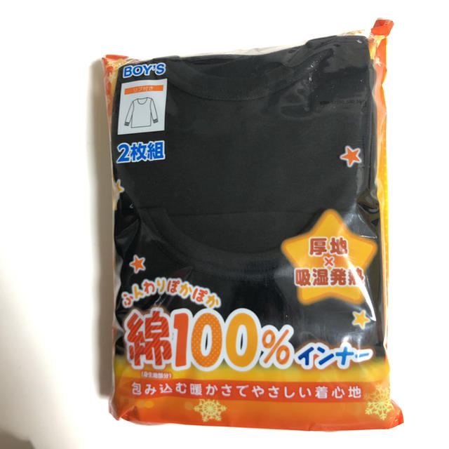 しまむら(シマムラ)のメルコ様 専用 キッズ/ベビー/マタニティのキッズ服 男の子用(90cm~)(下着)の商品写真