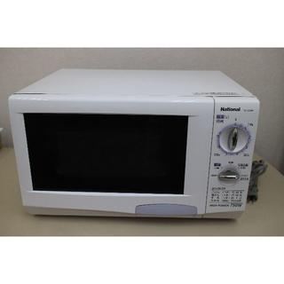 パナソニック(Panasonic)の送料無料【60Hz専用】電子レンジ National  NA07(電子レンジ)