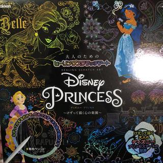 ディズニー(Disney)のディズニープリンセス スクラッチアート(アート/エンタメ)