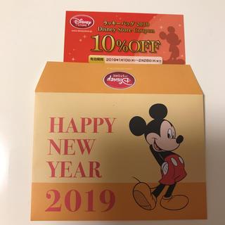 ディズニー(Disney)のディズニーストア 割引クーポン(ショッピング)