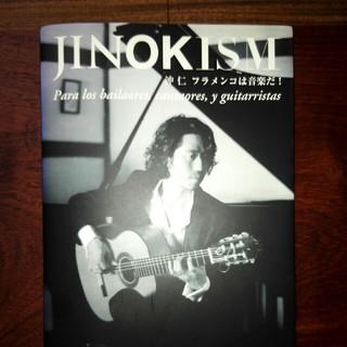 沖仁 フラメンコは音楽だ! CD付き (クラシックギター)