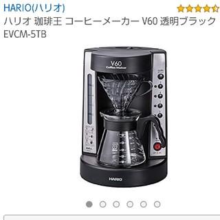 ハリオ(HARIO)のハリオ☆コーヒーメーカー(コーヒーメーカー)