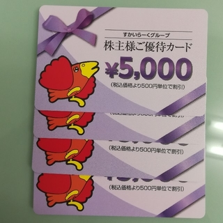 スカイラーク(すかいらーく)の送料無料 すかいらーく株主優待カード 10,000円分(レストラン/食事券)