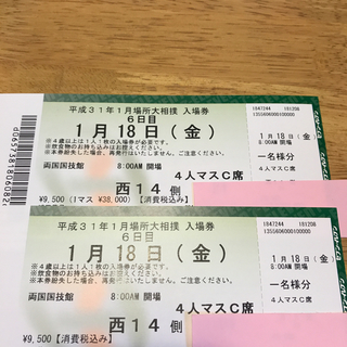 ぐうちゃん専用  大相撲 1月18日 マス席2枚(相撲/武道)