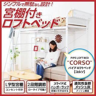 ハンガーラック付きロフトパイプベッド☆高さ調整可能(ロフトベッド/システムベッド)
