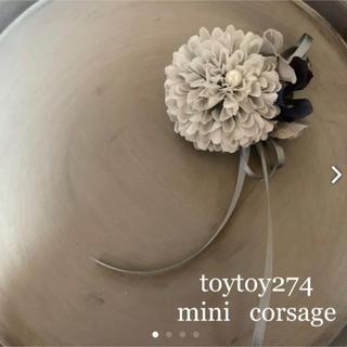 再販❤︎ toytoy274/4 小さなコサージュ 髪飾り グレー 卒業 入学(コサージュ/ブローチ)