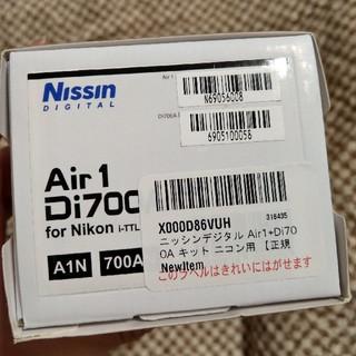 ニコン(Nikon)のDi700A+Air1(Nikon用)(ストロボ/照明)