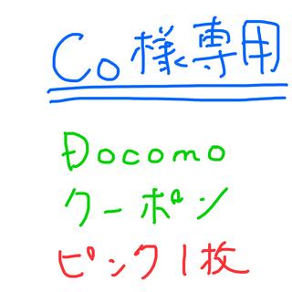 エヌティティドコモ(NTTdocomo)のdocomo クーポン 四国限定 グリーン ピンク 各1枚(その他)