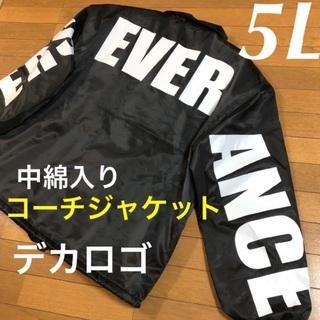 エバーラスト(EVERLAST)の大きいサイズ 4XL コーチジャケット デカロゴプリント 中綿入りジャケット5L(ナイロンジャケット)