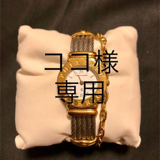 シャリオール(CHARRIOL)のお値下♥️フィリップシャリオール  サントロペ(腕時計)