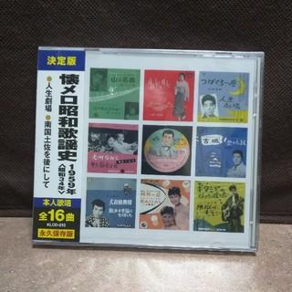 送料無料!決定版/懐メロ昭和歌謡史/1959年(昭和34年)/新品(演歌)