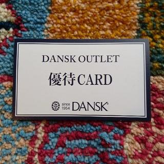 ダンスク(DANSK)のDANSK 優待カード(ショッピング)