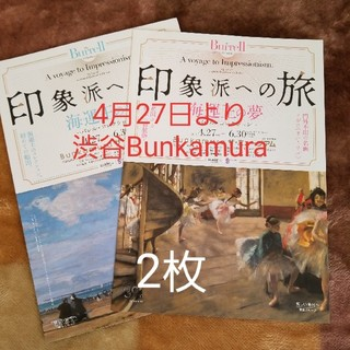 バレル・コレクション 渋谷 Bunkamura ザ・ミュージアム ペアチケット(美術館/博物館)