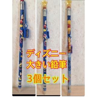 ディズニー(Disney)の【新品】ディズニー大きい鉛筆3個セット♡♡(鉛筆)