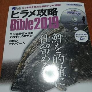 ヒラメ攻略バイブル2019(その他)