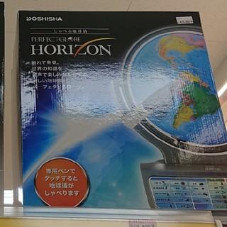 アイオーデータ(IODATA)の地球儀(知育玩具)