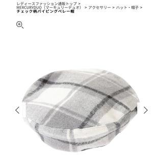 マーキュリーデュオ(MERCURYDUO)の80%off!MERCURYDUO ベレー帽(ハンチング/ベレー帽)
