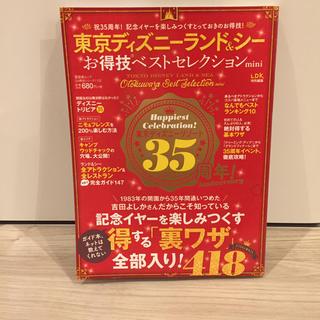 ディズニー(Disney)の東京ディズニーランド&シーお得技ベストセレクションmini(地図/旅行ガイド)