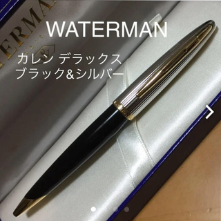 ウォーターマン(Waterman)のWATERMAN ボールペン(ペン/マーカー)