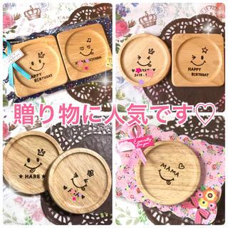 ♡贈り物に人気です♬お名前  メッセージお入れします♡ぬくもりある木製コースター(キッチン小物)