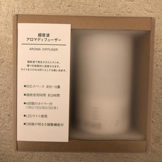 ムジルシリョウヒン(MUJI (無印良品))の無印良品 超音波 アロマディフューザー(アロマディフューザー)