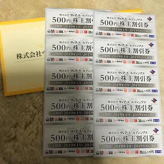 ヴィアホールディングス 株主優待券  5000円分(レストラン/食事券)