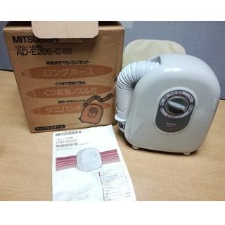 ミツビシデンキ(三菱電機)の三菱ふとん乾燥機 AD-E200 アースベージュ 95年製(衣類乾燥機)
