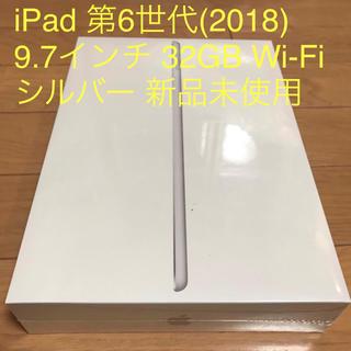 アイパッド(iPad)のiPad 第6世代 9.7インチ Wi-Fi 32GB MR7G2J/A 新品(タブレット)