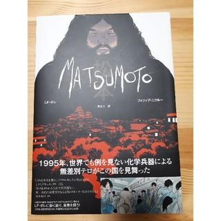 松本 Matsumoto(アメコミ/海外作品)