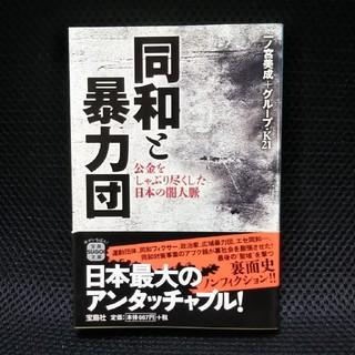 タカラジマシャ(宝島社)の同和と暴力団  一ノ瀬美成 宝島文庫(人文/社会)