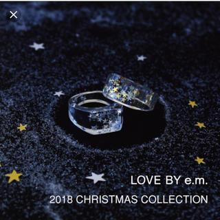 イーエム(e.m.)のLOVE BY e.m. 2018 限定クリアリング xmas em Lサイズ(リング(指輪))