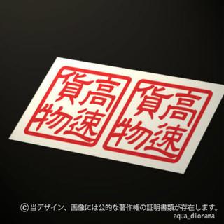 【同色2枚組】高速貨物ステッカー/RE(トラック・バス用品)