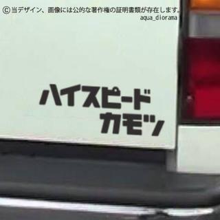【同色2枚組】ハイスピードカモツ/BK(トラック・バス用品)
