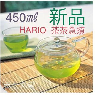 ハリオ(HARIO)のHARIO (ハリオ) 茶茶 急須 丸  新品(容器)