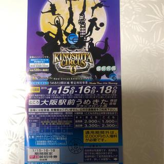 サーカス(circus)の木下大サーカス 大阪 期間限定招待券 2枚セット(サーカス)
