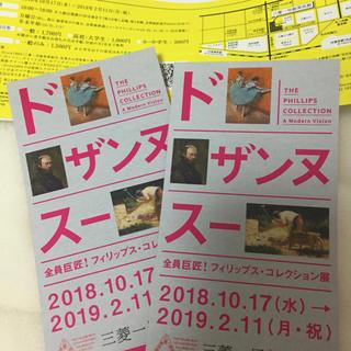 フィリップス・コレクション展 入場券2枚(美術館/博物館)