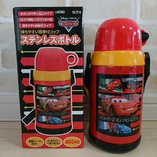 ディズニー(Disney)の新品 カーズ コップ式 ステンレスボトル 水筒 すいとう 400ml(水筒)
