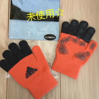 アディダス(adidas)の未使用☆ジュニア向けサイズ  手袋(手袋)