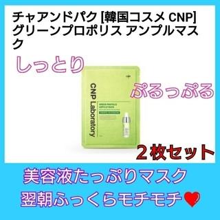チャアンドパク(CNP)の♥️SNS話題♥️チャアンドパク グリーンプロポリスアンプルマスクお試し2セット(パック/フェイスマスク)