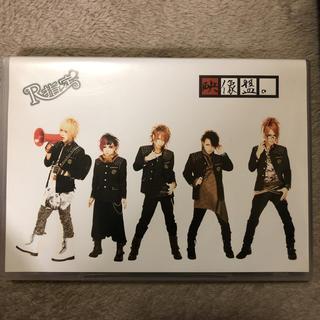 R指定映像盤 DVD(V-ROCK/ヴィジュアル系)