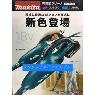 マキタ(Makita)の【新色‼︎マキタブルー‼︎】マキタ 充電式クリーナー CL181FDZ(掃除機)