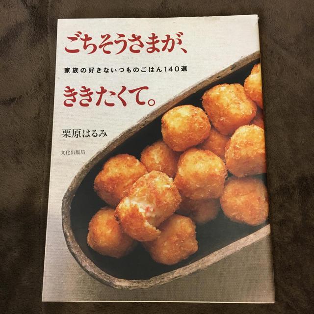 ごちそうさまがききたくて。  栗原はるみ著 エンタメ/ホビーの本(住まい/暮らし/子育て)の商品写真