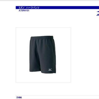ミズノ(MIZUNO)のミズノハーフパンツ!定価の半額以下!!(ランニング/ジョギング)