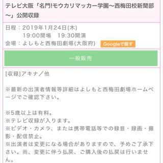 名門!モウカリマッカー学園〜西梅田校新聞部〜 チケット1枚(お笑い)