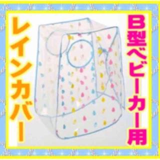 ♥️B型ベビーカー レインカバー ♥️しずく バギー 防寒 防風(ベビーカー用レインカバー)
