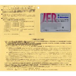 ダイマル(大丸)のJフロントリテイリング 株主優待カード(限度額200万)+PARCO優待券4千円(ショッピング)
