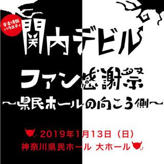 関内デビル ファン感(トークショー/講演会)