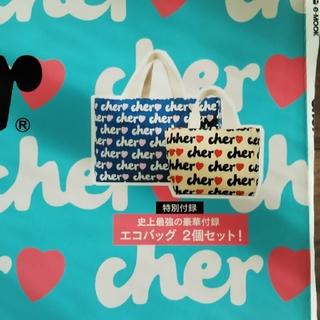 シェル(Cher)のCher シェル エコバッグ(エコバッグ)