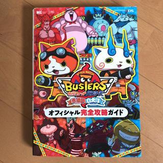ニンテンドー3DS(ニンテンドー3DS)の妖怪ウオッチバスターズ攻略本(その他)